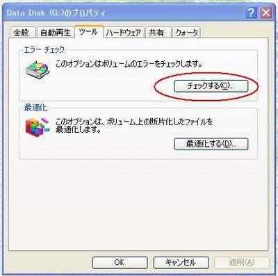 20061119_ScanDisk.JPG
